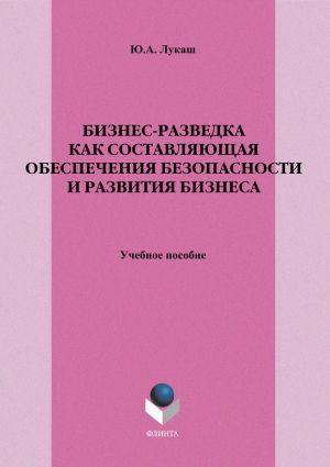Лукаш Юрий - Бизнес-разведка как составляющая обеспечения безопасности и развития бизнеса скачать бесплатно
