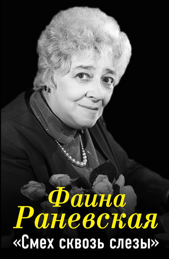 Раневская Фаина - Фаина Раневская. Смех сквозь слезы скачать бесплатно