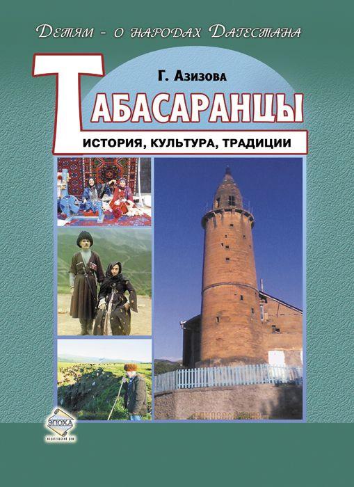 Азизова Габибат - Табасаранцы. История, культура, традиции скачать бесплатно