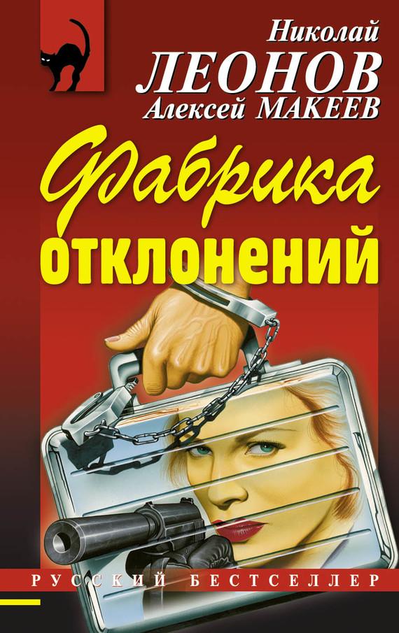 Макеев Алексей - Фабрика отклонений скачать бесплатно