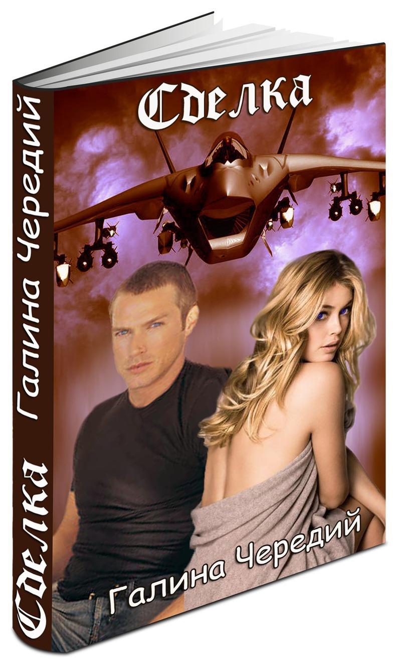Помчался через читать современные эротические любовные романы исходе