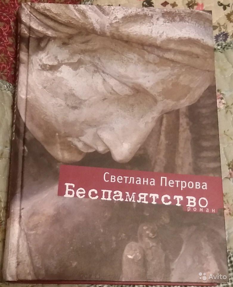 Петрова Светлана - Беспамятство, скачать бесплатно книгу в формате fb2, doc, rtf, html, txt