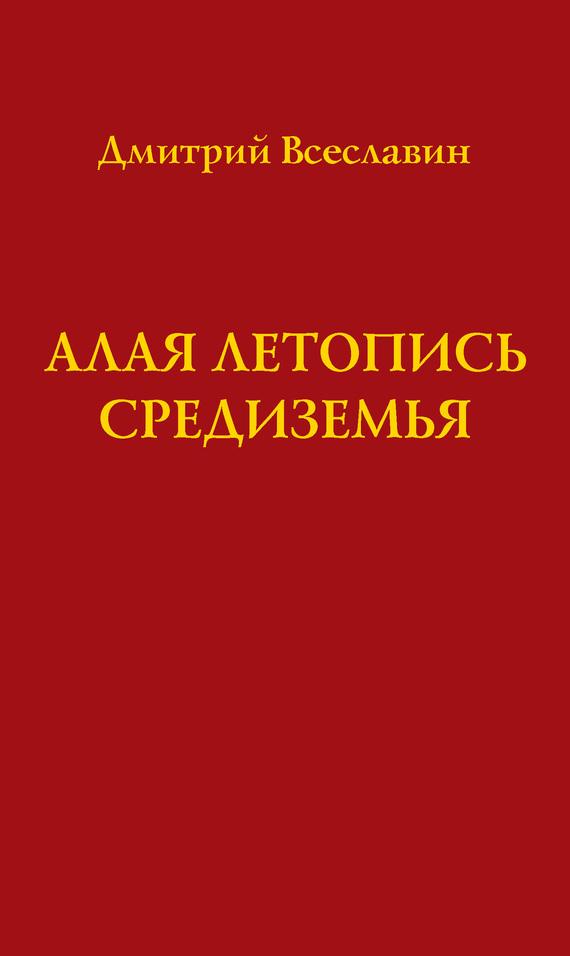 Всеславин Дмитрий - Алая летопись Средиземья (перевод древних рукописей) скачать бесплатно