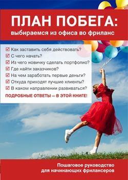 Малика Екатерина - План побега: выбираемся из офиса во фриланс (СИ) скачать бесплатно