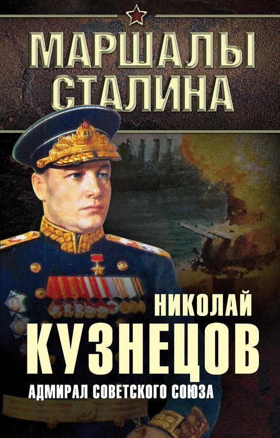 Кузнецов Николай - Адмирал Советского Союза скачать бесплатно