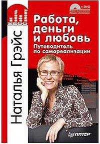 Грейс Наталья - Работа, деньги и любовь. Путеводитель по самореализации скачать бесплатно