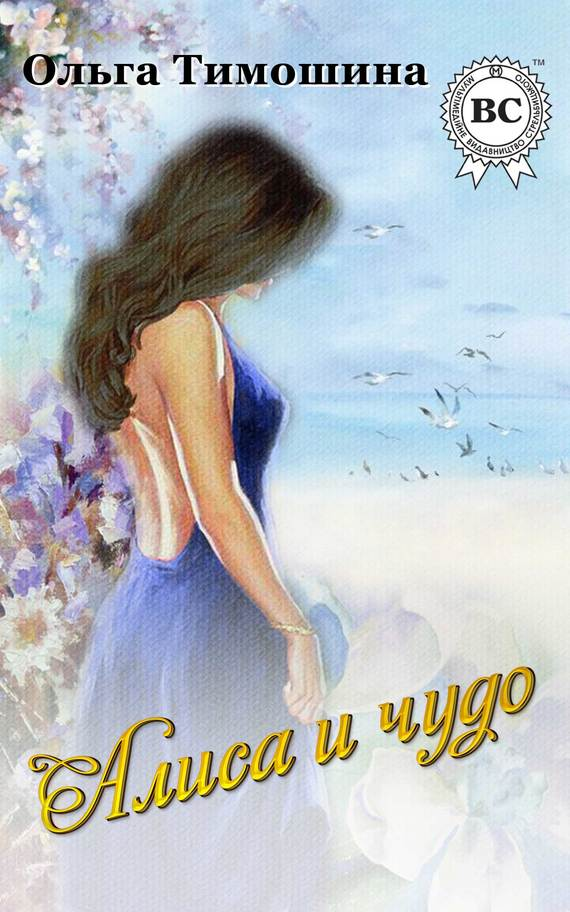 Тимошина Ольга - Алиса и чудо скачать бесплатно
