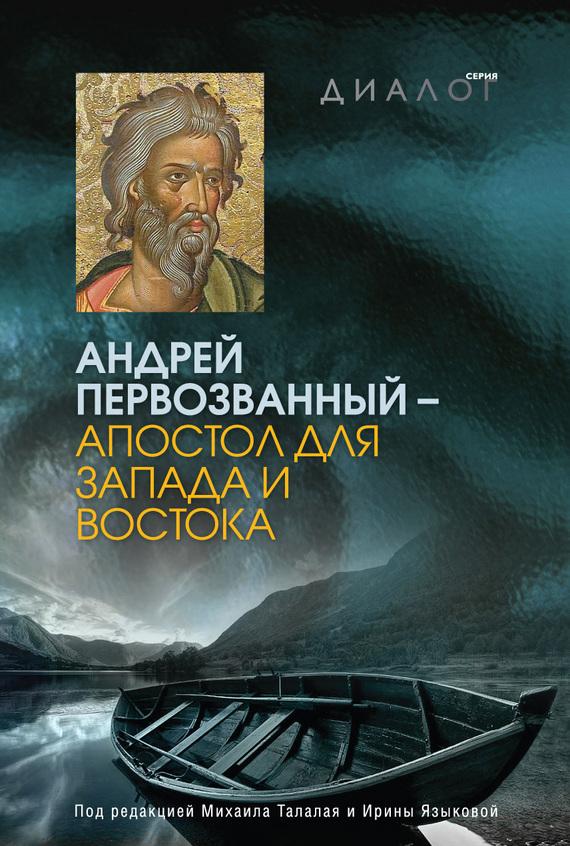 Коллектив авторов - Андрей Первозванный – апостол для Запада и Востока скачать бесплатно