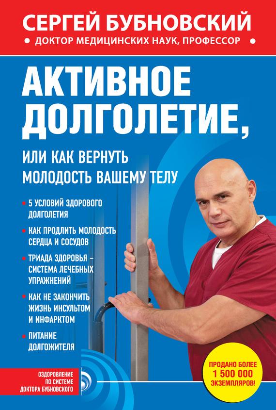 Бубновский Сергей - Активное долголетие, или Как вернуть молодость вашему телу скачать бесплатно