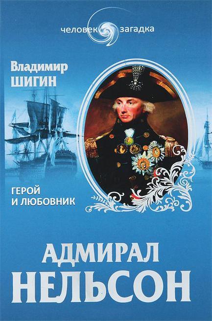 Шигин Владимир - Адмирал Нельсон. Герой и любовник скачать бесплатно