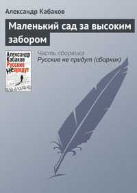 Кабаков Александр - Маленький сад за высоким забором скачать бесплатно