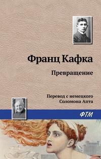 Кафка Франц - Превращение скачать бесплатно