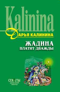 Калинина Дарья - Жадина платит дважды скачать бесплатно