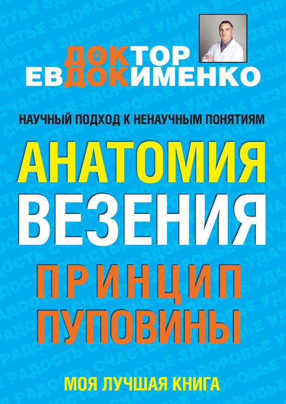 Евдокименко Павел - Анатомия везения. Принцип пуповины скачать бесплатно