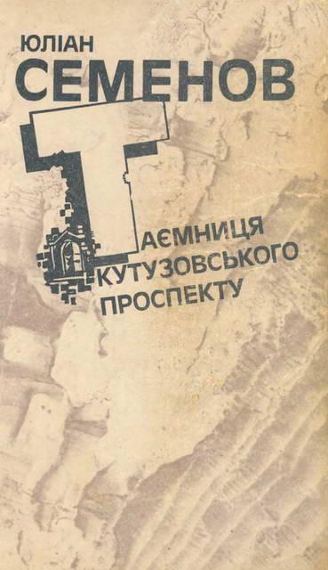 Семенов Юліан - Таємниця Кутузовського проспекту скачать бесплатно