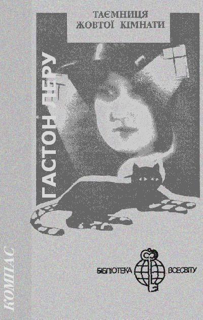 Леру Гастон - Таємниця Жовтої кімнати скачать бесплатно