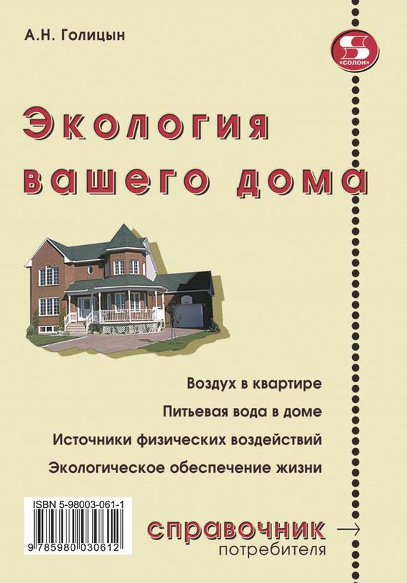 Голицын Артур - Экология вашего дома скачать бесплатно