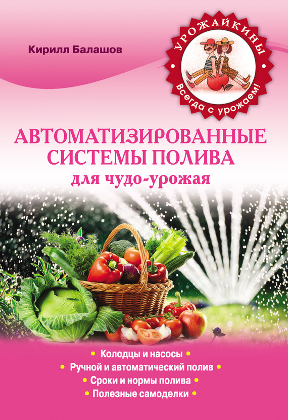 Балашов Кирилл - Автоматизированные системы полива для чудо-урожая скачать бесплатно