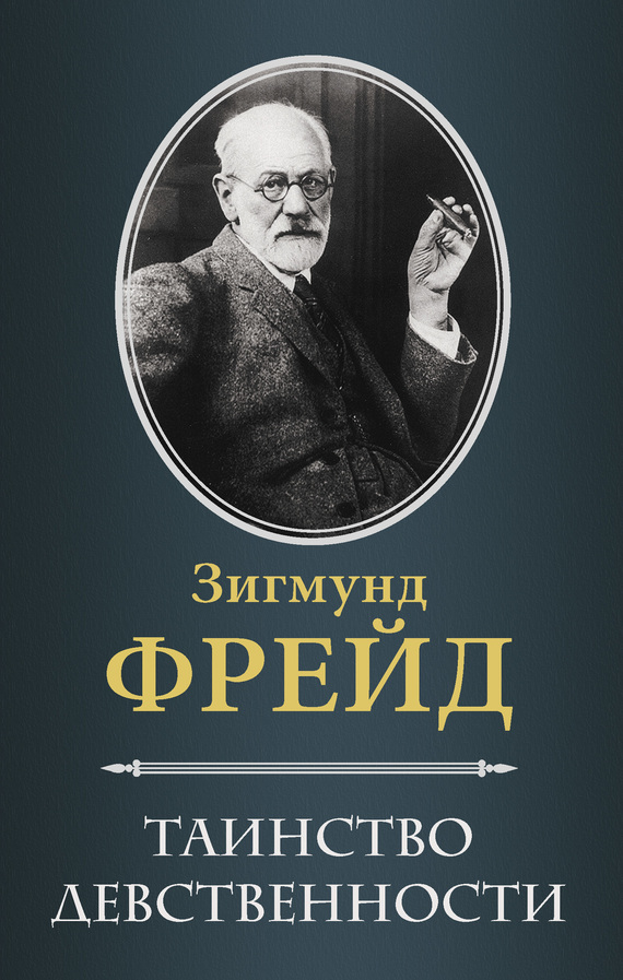 Фрейд Зигмунд - Таинство девственности (сборник) скачать бесплатно