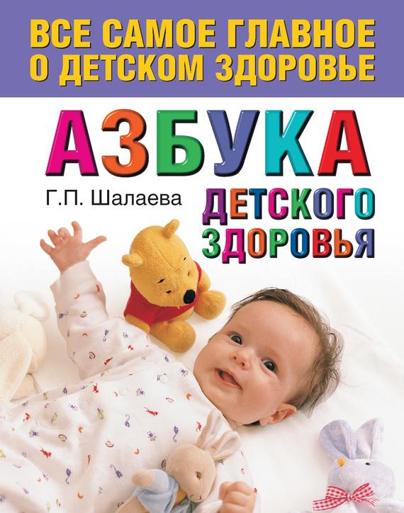 Шалаева Галина - Азбука детского здоровья скачать бесплатно