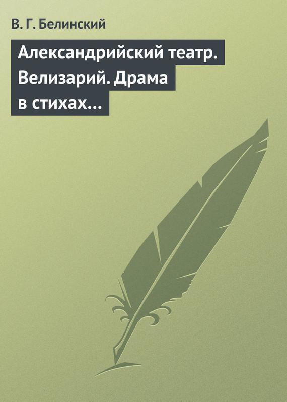 Белинский Виссарион - Александрийский театр. Велизарий. Драма в стихах… скачать бесплатно