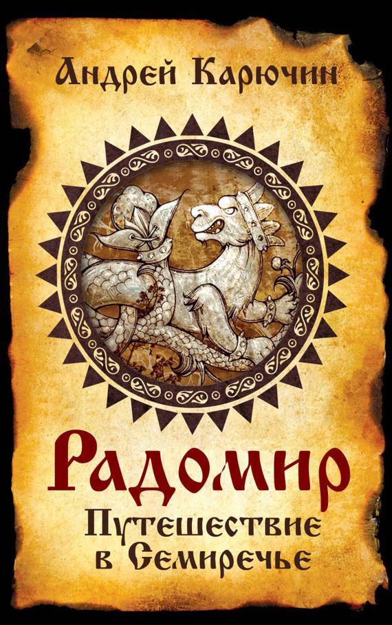 Карючин Андрей - Радомир. Путешествие в Семиречье скачать бесплатно