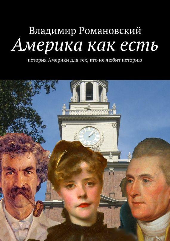 Романовский Владимир - Америка как есть скачать бесплатно