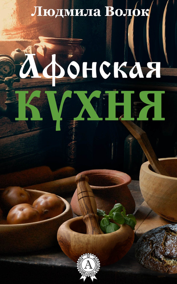 Волок Людмила - Афонская кухня скачать бесплатно