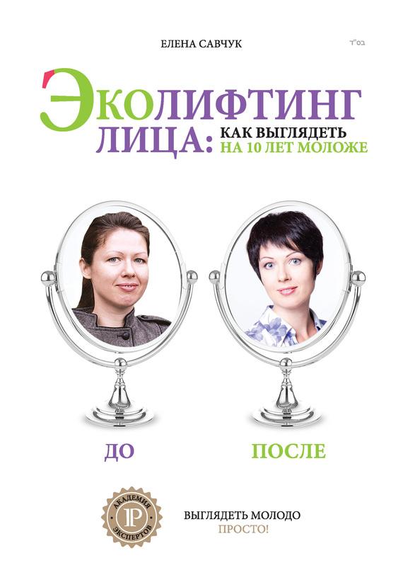 Савчук Елена - Эколифтинг лица: как выглядеть на 10 лет моложе скачать бесплатно