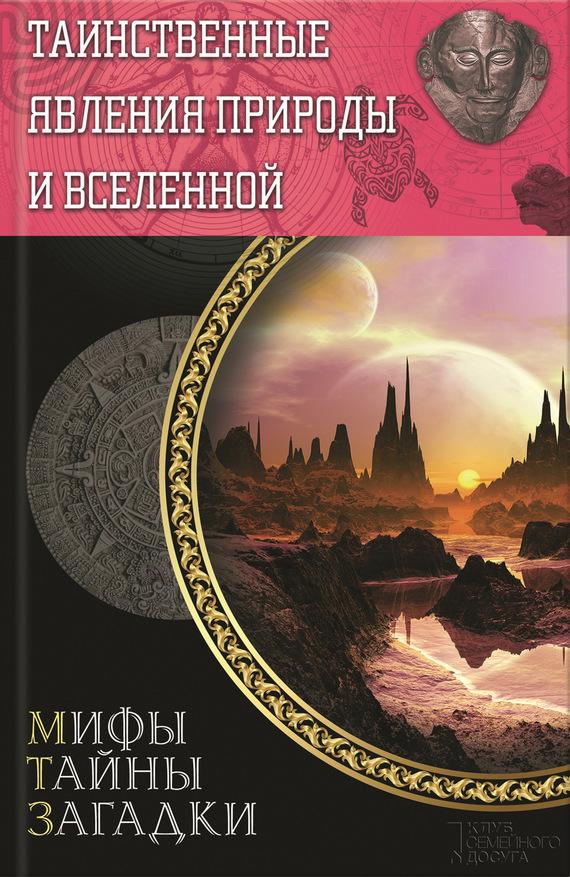 Минаков Сергей - Таинственные явления природы и Вселенной скачать бесплатно