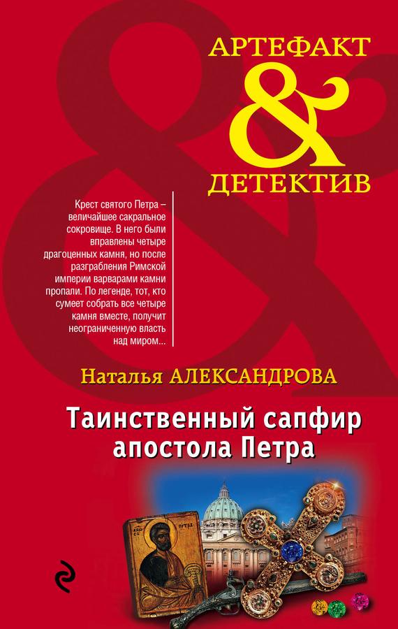 Александрова Наталья - Таинственный сапфир апостола Петра скачать бесплатно