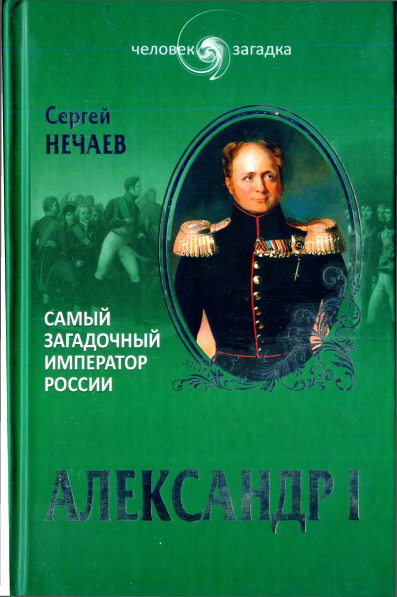 Нечаев Сергей - Александр I. Самый загадочный император России скачать бесплатно