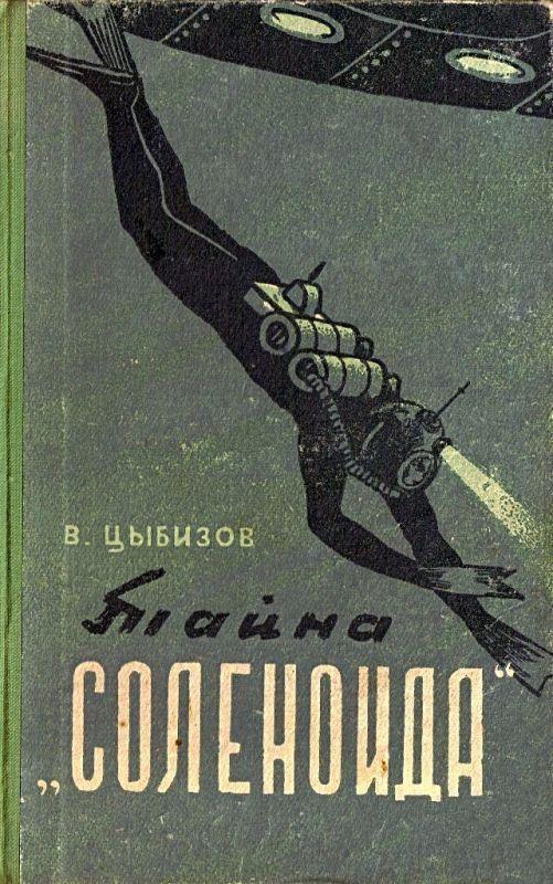 Цыбизов Владимир - Тайна «Соленоида» (Иллюстрации А. Сафонова) скачать бесплатно