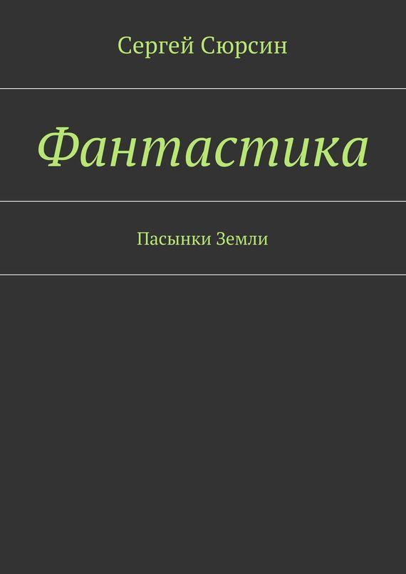 Сюрсин Сергей - Фантастика. Пасынки Земли скачать бесплатно