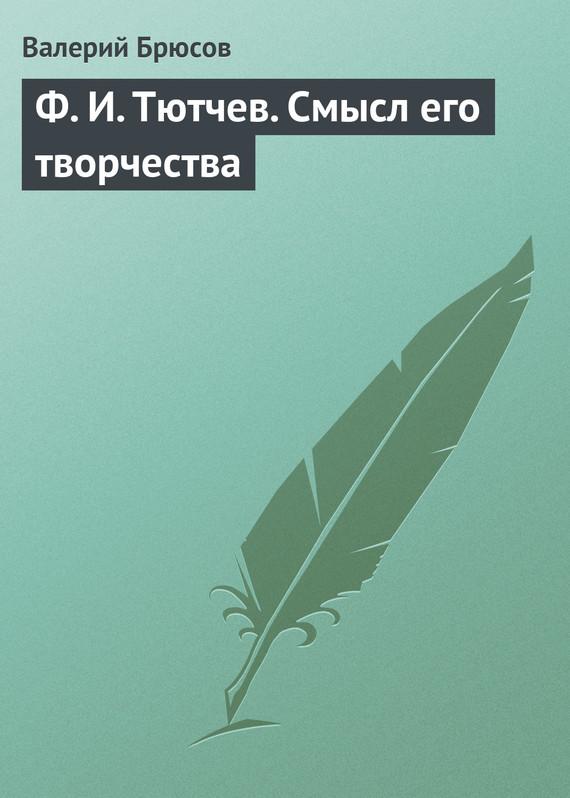 Брюсов Валерий - Ф.И.Тютчев. Смысл его творчества скачать бесплатно