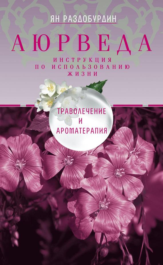 Раздобурдин Ян - Аюрведа. Траволечение и ароматерапия скачать бесплатно