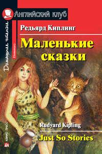Киплинг Редьярд - Маленькие сказки скачать бесплатно