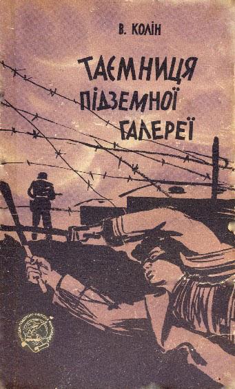 Колин Владимир - Таємниця підземної галереї скачать бесплатно