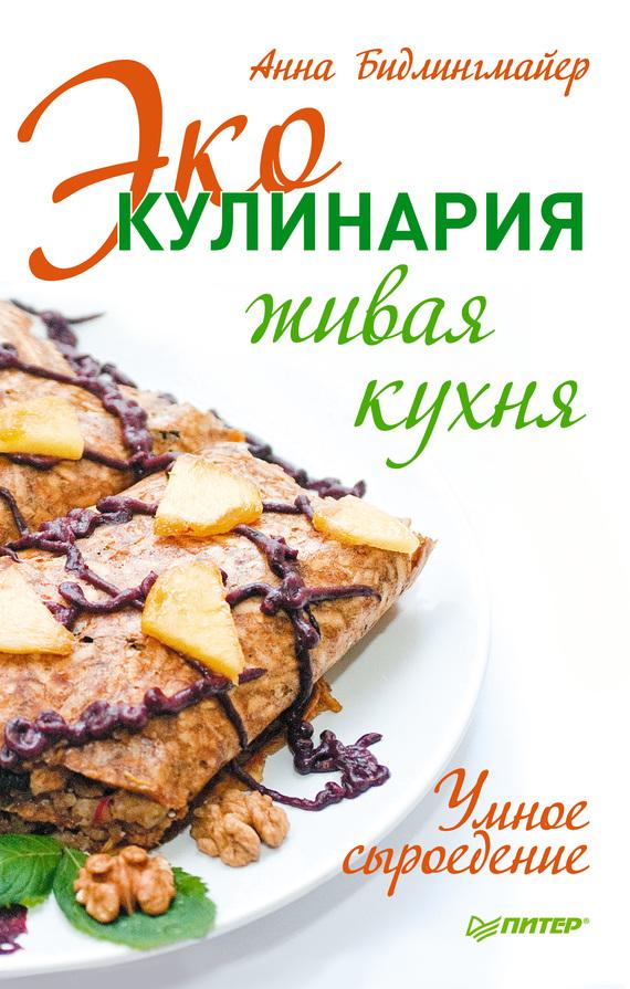 Бидлингмайер Анна - Эко-кулинария: живая кухня. Умное сыроедение скачать бесплатно