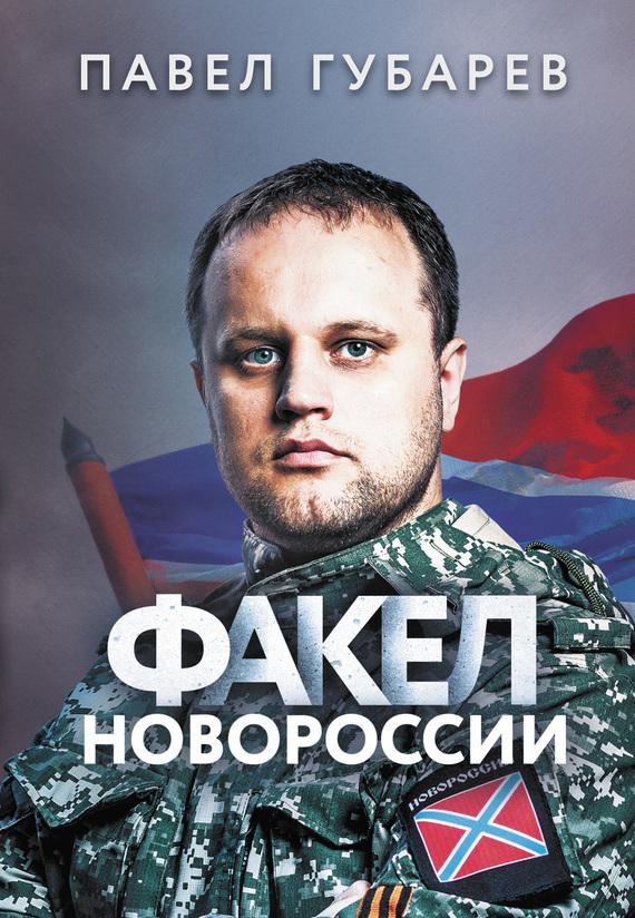 Губарев Павел - Факел Новороссии скачать бесплатно