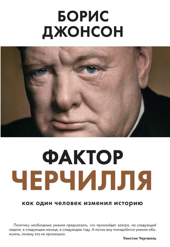 Джонсон Борис - Фактор Черчилля. Как один человек изменил историю скачать бесплатно