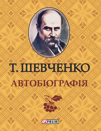 Шевченко Тарас - Автобиография скачать бесплатно