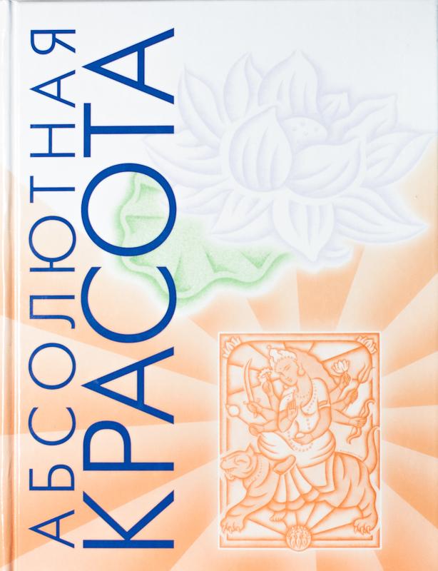 Райчур  Пратима - Абсолютнаякрасота.Сияющаякожаивнутренняягармония:древниетайны аюрведы скачать бесплатно