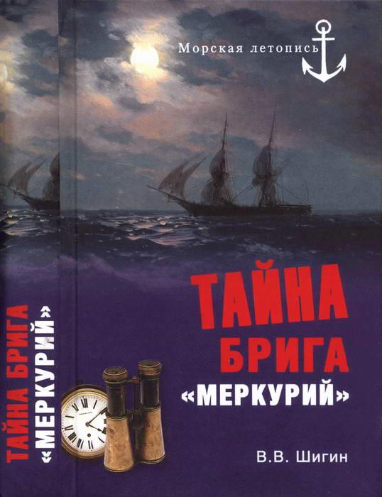 Шигин Владимир - Тайна брига «Меркурий». Неизвестная история Черноморского флота скачать бесплатно