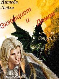 Аитова Лейла - Экзорцист и демон скачать бесплатно