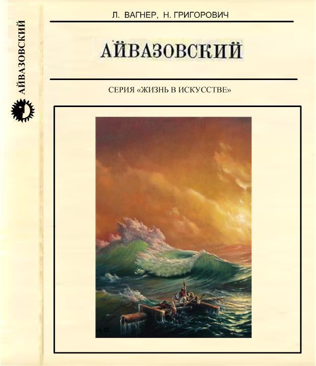 Вагнер Лев - Айвазовский скачать бесплатно