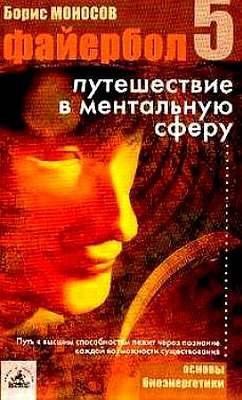 Моносов Борис - Файербол-5: Путешествие в ментальную сферу скачать бесплатно