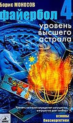 Моносов Борис - Файербол-4: Уровень высшего астрала скачать бесплатно