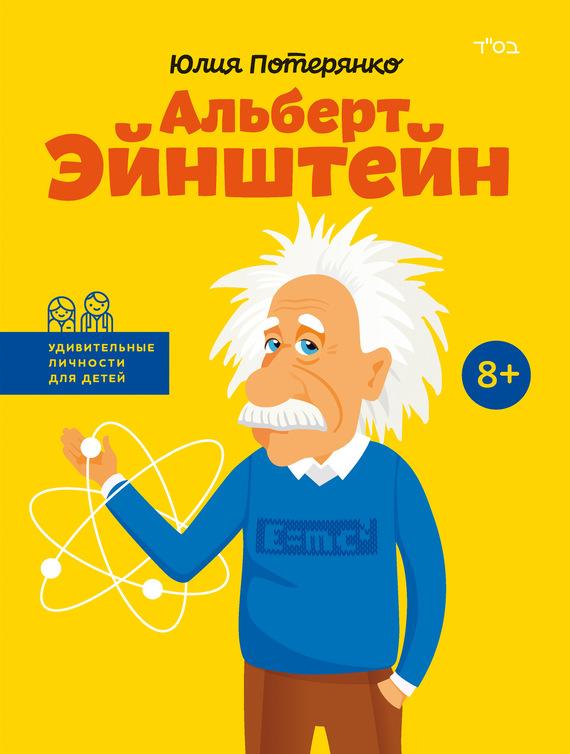 Потерянко Юлия - Альберт Эйнштейн скачать бесплатно