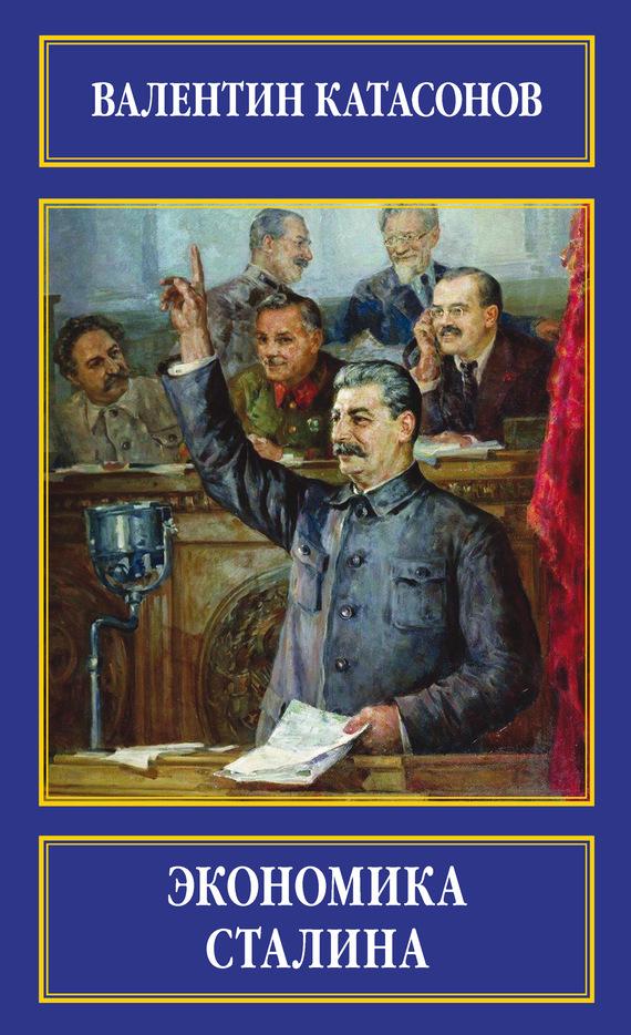 Катасонов Валентин - Экономика Сталина скачать бесплатно